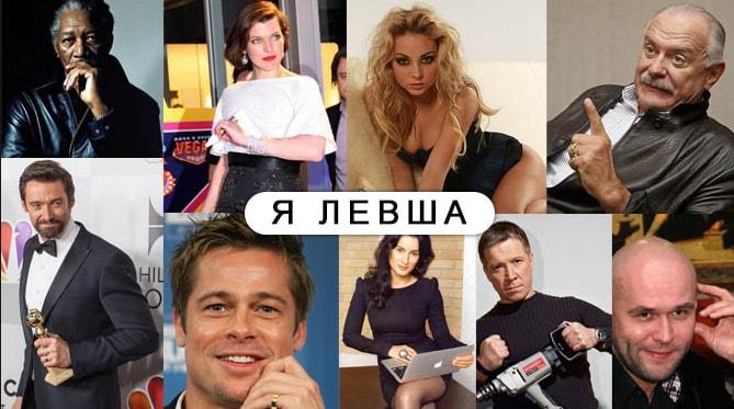 Левши среди знаменитостей