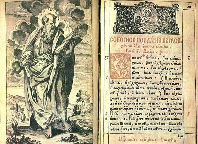 «Деяния и Послания Апостолов»