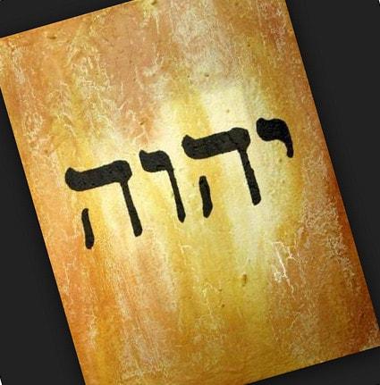 Непроизносимое имя бога в Иудаизме