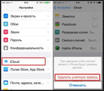 Что будет если удалить учетную запись icloud на iphone?