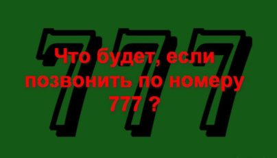 Что будет, если позвонить на номер 777?