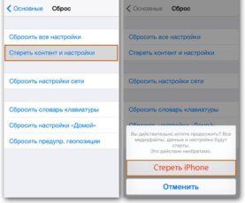 Что будет если сбросить все настройки на iphone 5?