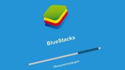 Что делать если bluestacks не запускается?