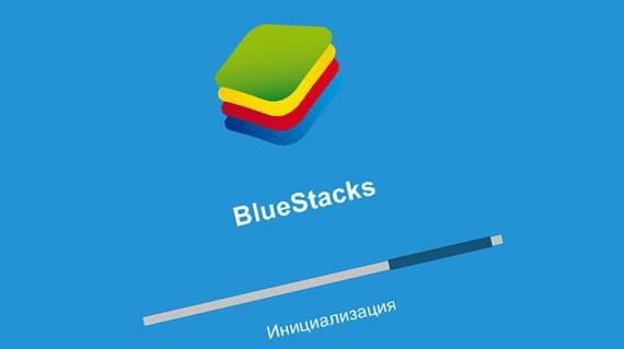 Что делать если bluestacks не запускается?