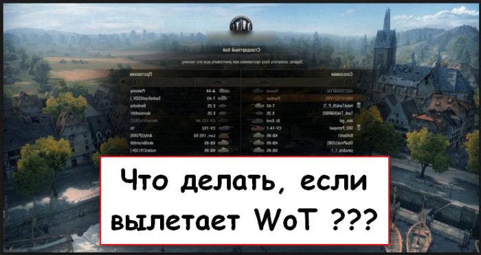 Что делать если WoT вылетает при запуске?