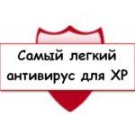 Самый легкий антивирус для XP и других систем
