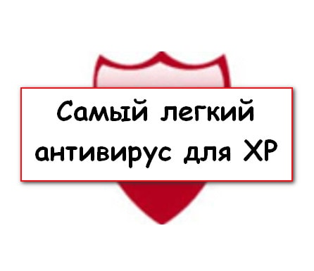 Самый легкий антивирус для XP