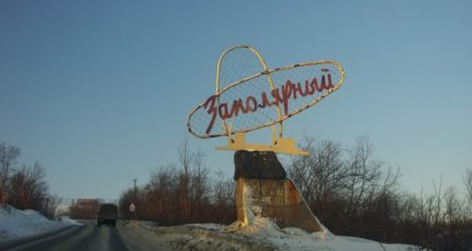 Заполярье - самый крупный по площади город России