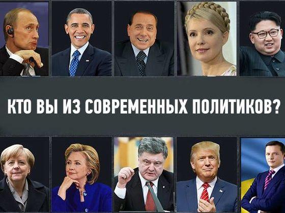 Тест на кого из политиков вы похожи