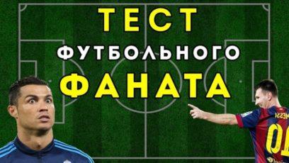 Тест про футбол